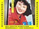 二手書博民逛書店罕見解放軍生活1987.6Y403679