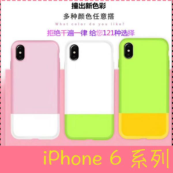 【萌萌噠】iPhone 6 6s Plus  蘋果撞色 創意DIY新款 上下拼色保護殼 全包防摔硬殼 手機殼 手機套