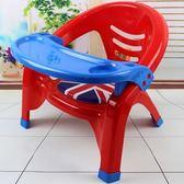 寶寶塑料靠背椅子可拆卸餐盤餐椅兒童座椅小凳子加厚寶寶椅 HM 居家物語
