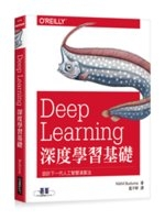 二手書博民逛書店《Deep Learning深度學習基礎: 設計下一代人工智慧演
