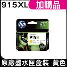 HP NO.915XL 915XL 原廠墨水匣 盒裝 黃色