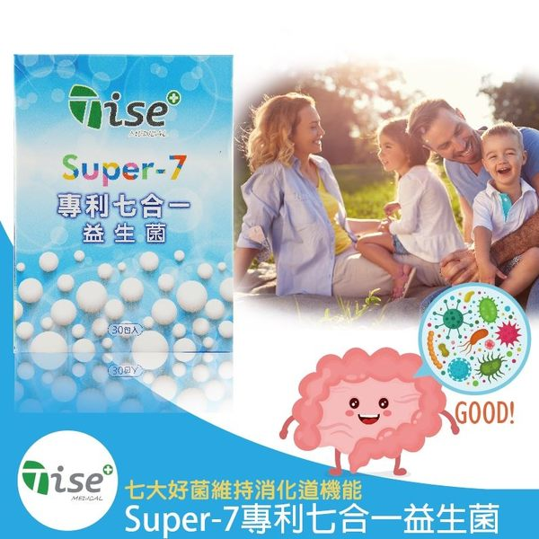 蒂思生醫Super-7專利七合一益生菌TISEMEDICAL Super-7 patent seven in one probiotic