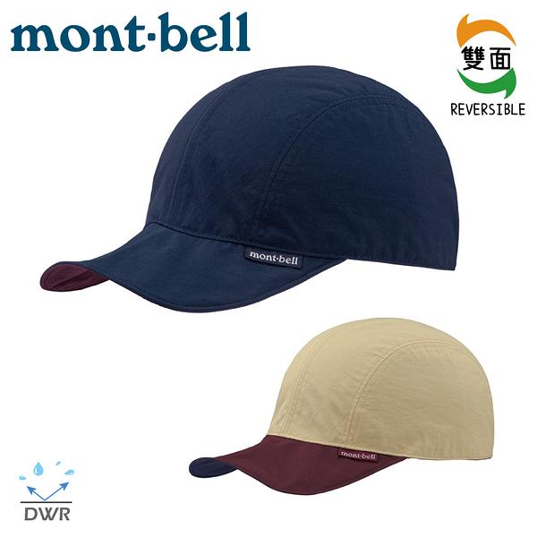 【Mont-Bell 日本 REV BIRDBILL CAP 雙面棒球帽《海軍藍/卡其》】1118441/運動帽/鴨舌帽/遮陽帽