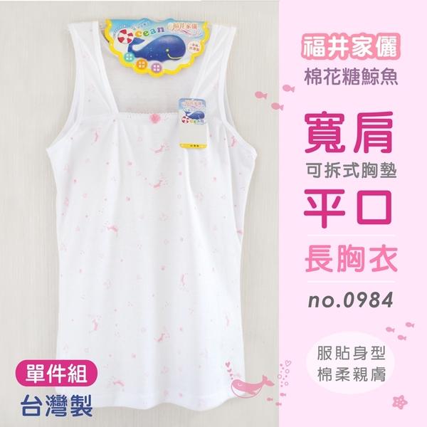 【福星】 棉花糖鯨魚長版寬肩背心學生少女成長型胸衣/ 台灣製/ 單件組/ 0984