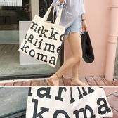 帆布袋 手提包 帆布包 手提袋 環保購物袋--單肩/無拉鏈【SPE36】 BOBI  08/24