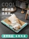 貓窩 狗窩小型犬夏天四季通用可拆洗夏季涼席墊寵物貓咪狗狗用品床【八折搶購】