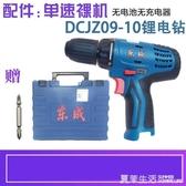 東成手電鉆充電式手鉆家用鋰電動螺絲刀起子機東城工具12v 手槍鉆『 出貨』