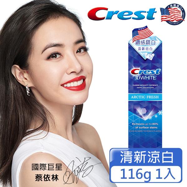 Crest鑽感鎖白牙膏-清新亮白116g