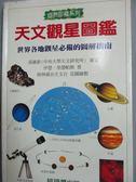 【書寶二手書T1/科學_IKW】天文觀星圖鑑_伊恩.里德帕斯