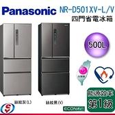【信源】500公升 Panasonic國際牌 四門變頻電冰箱 NR-D501XV-L/V / NRD501XV