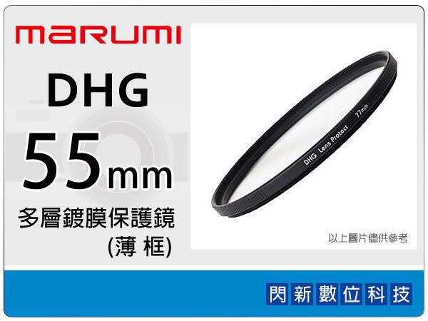 【分期0利率,免運費】送拭鏡布~Marumi DHG 55mm 多層鍍膜保護鏡(薄框) 濾鏡(55,彩宣公司貨)