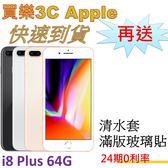 Apple iPhone 8 Plus 手機 64G,送 清水套+滿版玻璃保護貼,24期0利率 5.5吋螢幕 i8