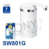 日本東麗TORAY 家用淨水器SW801G(公司貨)