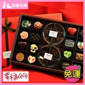 巧克力 幸福可可 幸福精選手工巧克力大禮盒1(法式甜點心客製化甜點糕點紀念日聖誕中秋禮盒)