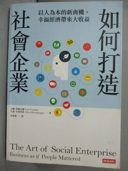 【書寶二手書T2/財經企管_GOT】如何打造社會企業_卡爾.弗蘭克爾