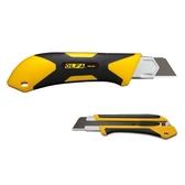 OLFA特大型X系列美工刀/大美工刀 XH-AL(日本包裝型號212B型)