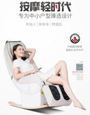 C6智慧按摩椅家用全自動全身多功能老人電動小型迷你沙發椅 MKS宜品