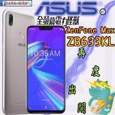 【星欣】ASUS ZenFone Max(M2) ZB633KL 3G/32G 高通632處理器 4000mAh電力怪獸 直購價