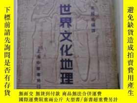 二手書博民逛書店罕見民國二十四年十二月發行《世界文化地理》葛綏成編譯1351 葛