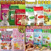 【zoo寵物商城】MC蘋果野莓/canary發泡|奇異果|蔓越莓/兔子物語 3kg 11種品項  (買6包就免運)