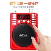 收音機 小音響插卡小音箱小型新款便攜式播放器隨身聽mp3可充電唱戲機【快速出貨八五折】