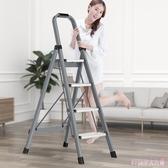 折疊梯鋁合金梯子家用人字梯加厚室內多 樓梯三步爬梯小扶梯DR18836 【Rose 中大 】