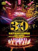 【停看聽音響唱片】【DVD】快樂天堂滾石30演唱會