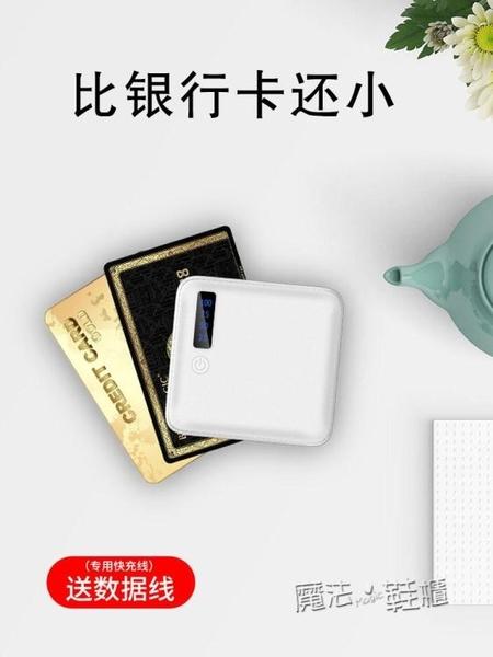 超薄小巧便攜迷你充電寶大容量適用于蘋果vivo20000M毫安行動電源  魔法鞋櫃