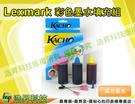 Lexmark 17 / 27 彩色墨水填充組X2250/X1270/X1185/X1195/X1150/X1140/X75/Z617 (附工具、說明書)