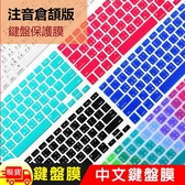 Apple 蘋果macbook Pro 13/15吋矽膠防水鍵盤保護膜(台灣專用 注音+倉頡)-(Touch Bar款)