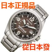 免運費 日本正規貨 公民 PROMASTER mont-bell LAND 直飛 太陽能電波手錶 男士手錶 CB0171-89E