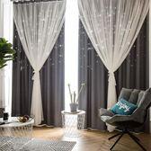 全館83折北歐鏤空星星網紅ins少女心 布紗一體全遮光蕾絲窗簾客廳臥室成品