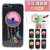HTC A9s U11 Desire 10 pro Desire 828 One X10 X9 10 evo 流沙 捕夢網 訂製殼 手機殼 保護殼 全包 軟殼