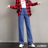 2019年秋冬新款韓版闊腿牛仔褲女高腰大碼胖mm寬鬆百搭直筒寬褲 XN5604『Pink領袖衣社』