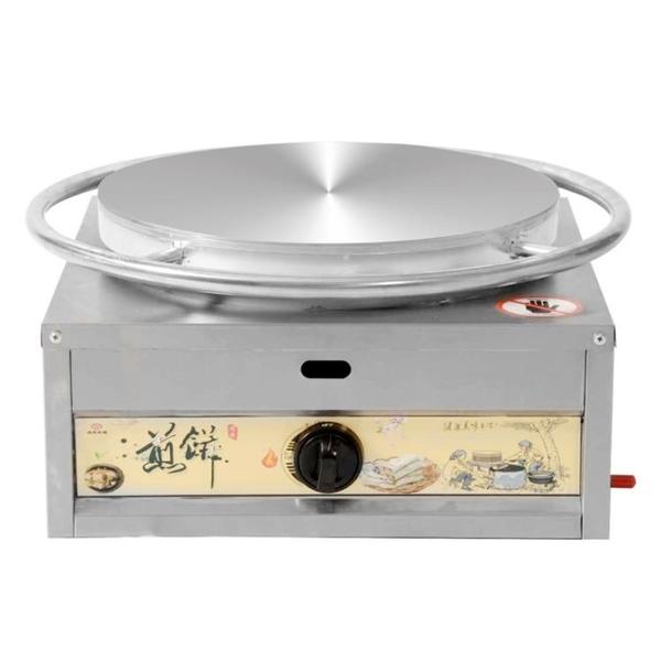 八爪煎餅機商用燃氣旋轉煎餅果子爐鏊子煎餅鍋機器擺攤工具雜糧灶 NMS 220V小明同學