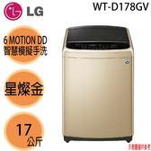 【LG樂金】17公斤 6MOTION DD變頻直立式洗衣機 WT-D178GV 星燦金