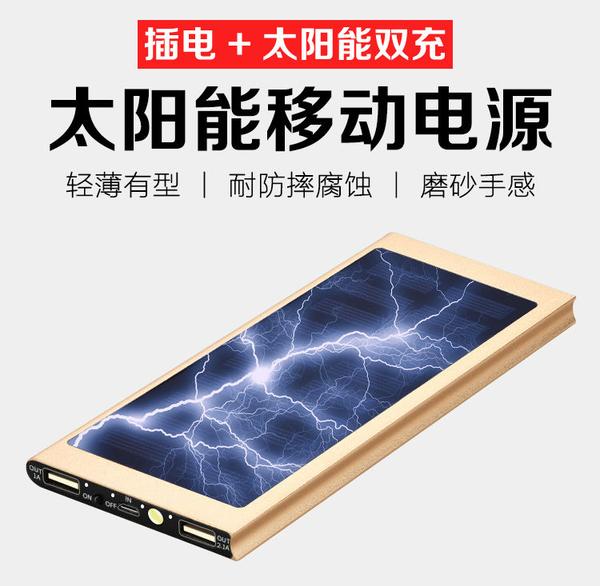 行動電源 M20000大容量超薄太陽能蘋果oppo華為vivo手機通用移動電源 快速出貨