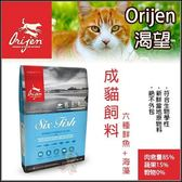 *KING WANG*Orijen渴望 貓糧 六種鮮魚海藻5.4公斤