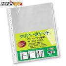 訂價150元  11孔霧面透明資料袋(100入)0.04mm 環保材質 台灣製 EH304A-100 HFPWP