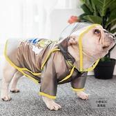 法斗專用雨衣四腳防水全包衣服狗狗斗牛犬寵物巴哥雨天中型犬雨披