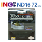 日本 Kenko 72mm PRO1 ND16 數位多層鍍膜減光鏡 薄框 減4格 正成公司貨 1/16全光量 72 ND