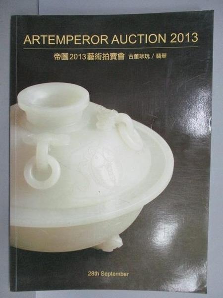 【書寶二手書T2/收藏_QBK】Artemperor Auction 2013 Fine Chinese Ceramics…古董珍玩/翡翠