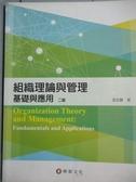 【書寶二手書T3/大學商學_XCL】組織理論與管理:基礎與應用(二版)_溫金豐