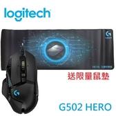 [富廉網]【Logitech】羅技 G502 Hero 高效能電競滑鼠 (送限量全區鼠墊)