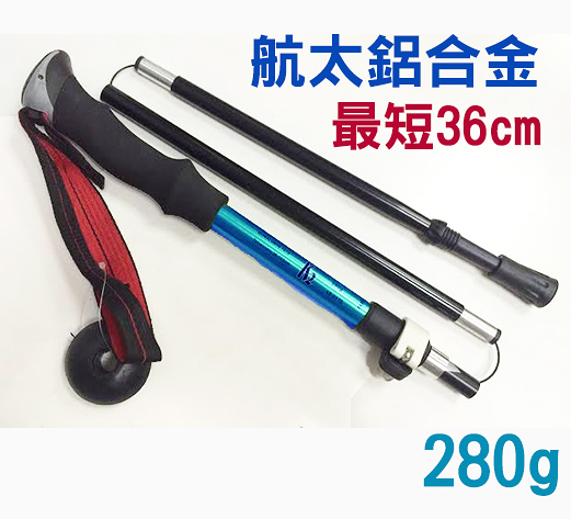 [好也戶外] K2 摺疊登山杖(直立)藍 航太鋁合金7075 No.K2-0173-BL