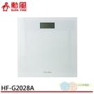 *元元家電館*勳風 DayPlus LCD電子體重計 健康秤 HF-G2028A