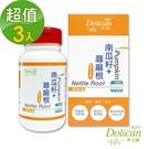 【多立康】南瓜籽+蕁麻根 植物五辛素(60粒/瓶) x 3瓶(約90天份)
