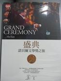 【書寶二手書T2/文學_QHU】盛典-諾貝爾文學獎之旅_莫言