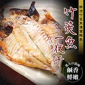 【阿家海鮮】薄鹽竹筴魚一夜干 ( 210g±10%/包)