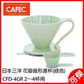CAFEC 日本三洋花瓣錐形濾杯 CFD-4GR  綠色  有田燒 手沖濾杯 陶瓷濾杯  2-4人份 日本代購 限宅配寄送